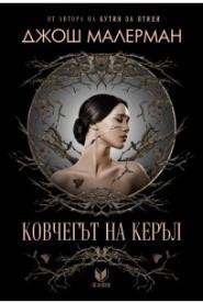 7af613bffdf Нови книги